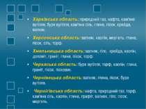 Харківська область: природний газ, нафта, кам'яне вугілля, буре вугілля, кам'...