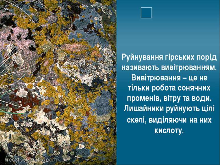Руйнування гірських порід називають вивітрюванням. Вивітрювання – це не тільк...