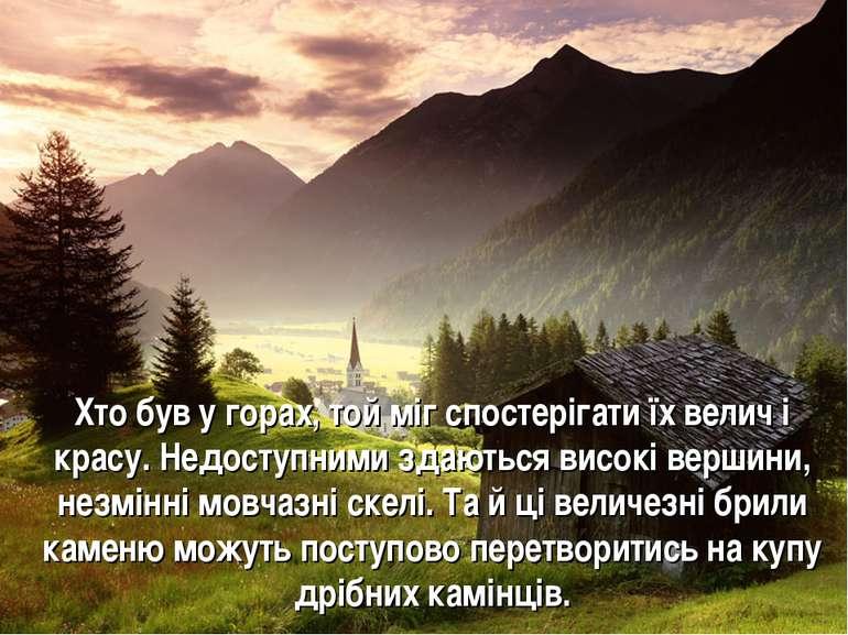 Хто був у горах, той міг спостерігати їх велич і красу. Недоступними здаються...