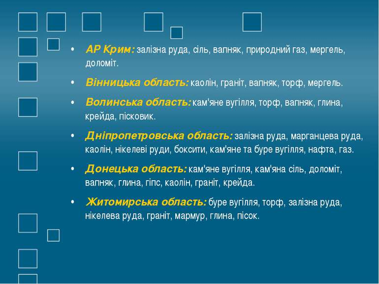 АР Крим: залізна руда, сіль, вапняк, природний газ, мергель, доломіт. Вінниць...