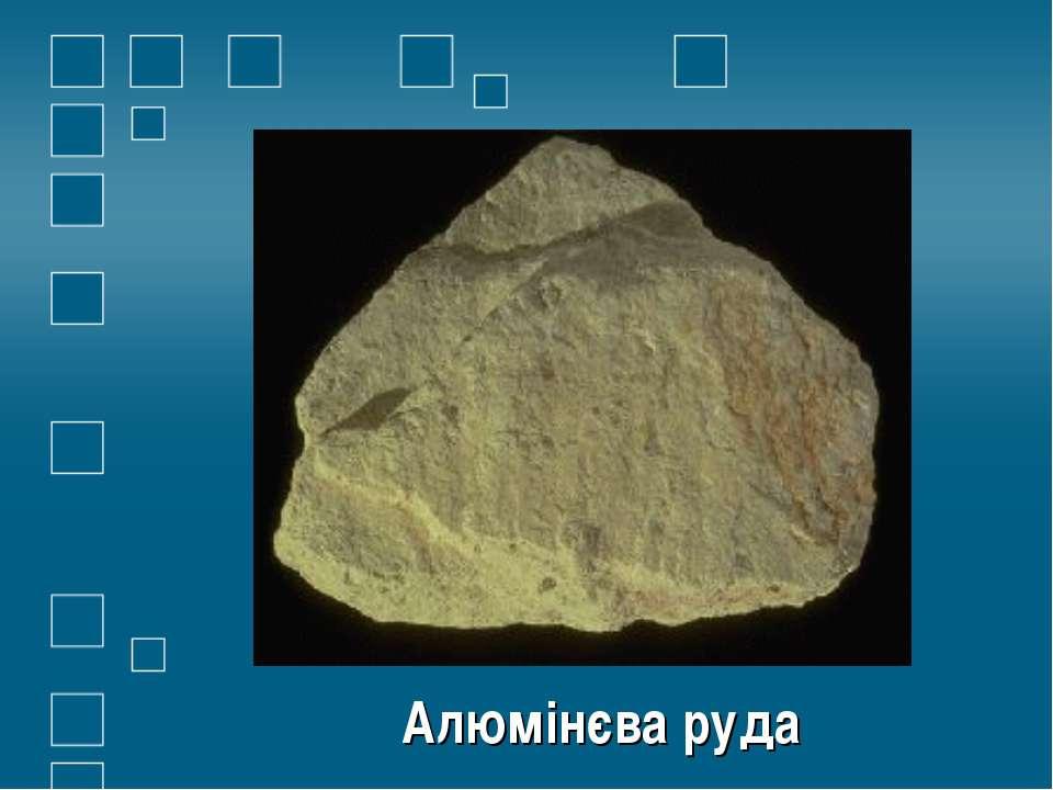 Алюмінєва руда