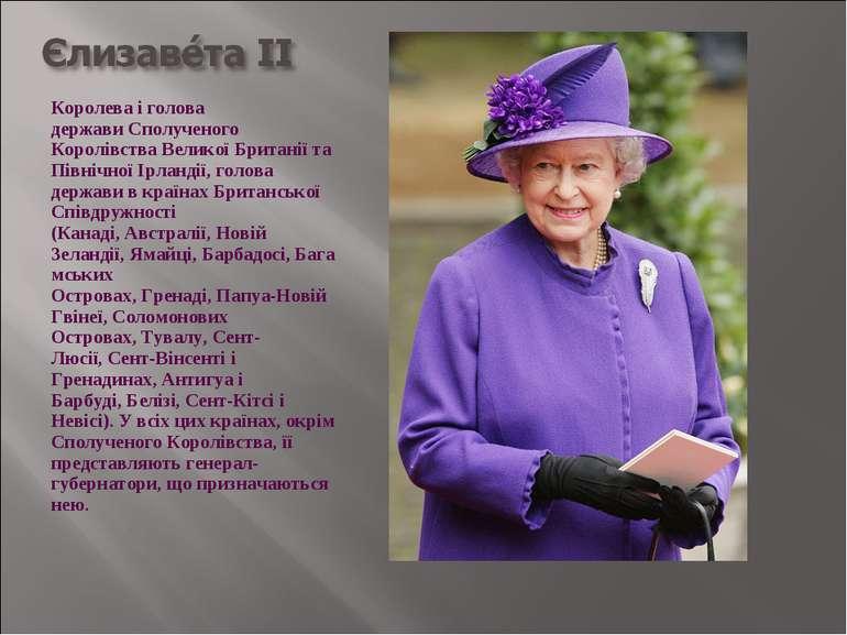 Королеваіголова державиСполученого Королівства Великої Британії та Північн...