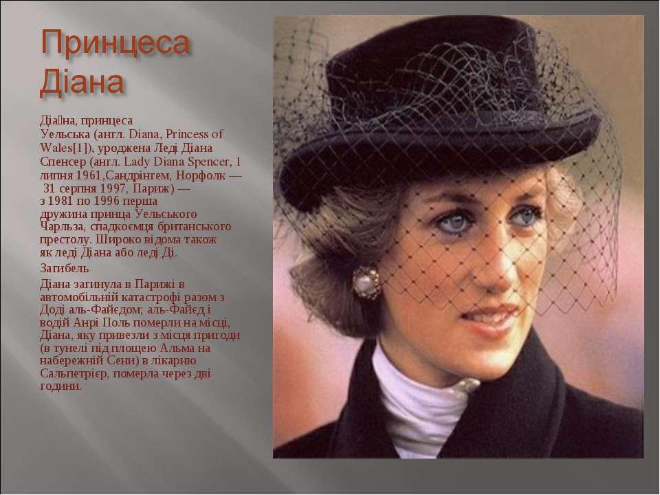 Діа на, принцеса Уельська(англ.Diana, Princess of Wales[1]), уродженаЛеді ...
