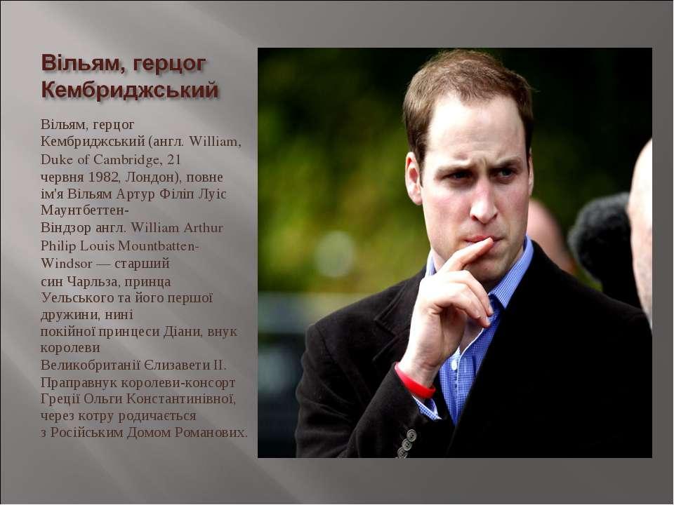 Вільям, герцог Кембриджський(англ.William, Duke of Cambridge,21 червня198...
