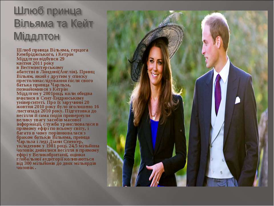 Шлюб принца Вільяма, герцога Кембріджського, і Кетрін Міддлтонвідбувся29 кв...