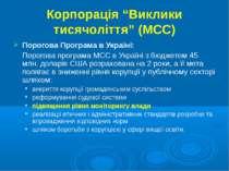 """Корпорація """"Виклики тисячоліття"""" (MCC) Порогова Програма в Україні: Порогова ..."""