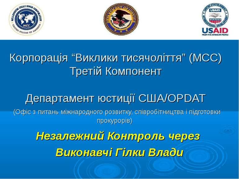 """Корпорація """"Виклики тисячоліття"""" (MCC) Третій Компонент Департамент юстиції С..."""