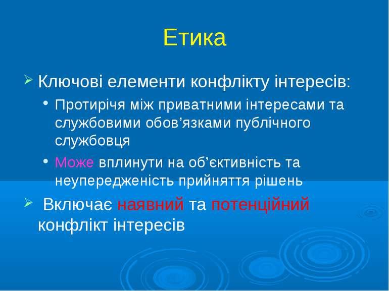 Етика Ключові елементи конфлікту інтересів: Протирічя між приватними інтереса...