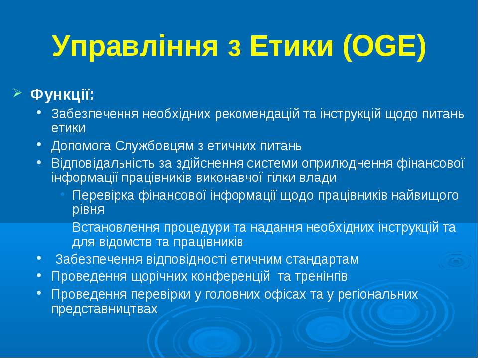 Управління з Етики (OGE) Функції: Забезпечення необхідних рекомендацій та інс...