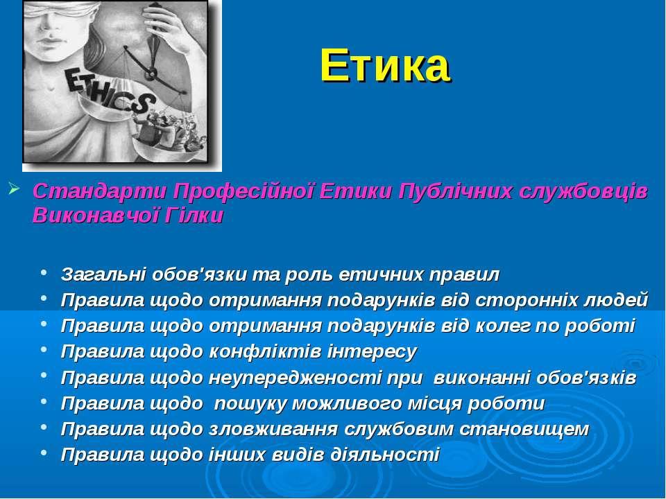 Етика Стандарти Професійної Етики Публічних службовців Виконавчої Гілки Загал...