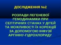 ДОСЛІДЖЕННЯ №2 РОЗЛАДИ ЛЕГЕНЕВОЇ ГЕМОДИНАМІКИ ПРИ СЕПТИЧНИХ СТАНАХ У ДІТЕЙ ТА...