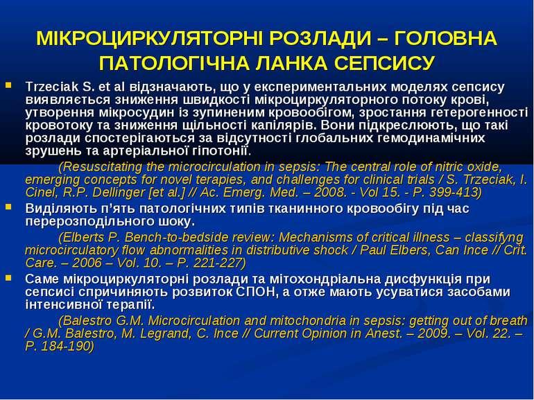 МІКРОЦИРКУЛЯТОРНІ РОЗЛАДИ – ГОЛОВНА ПАТОЛОГІЧНА ЛАНКА СЕПСИСУ Trzeciak S. et ...