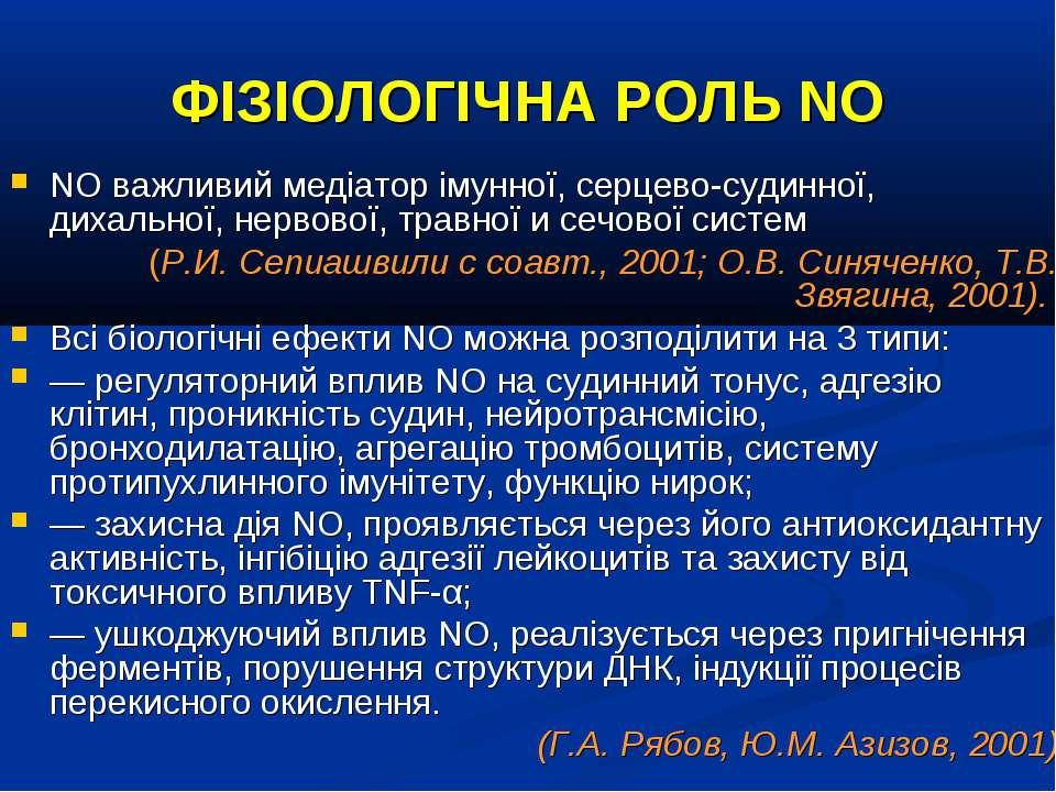 ФІЗІОЛОГІЧНА РОЛЬ NO NO важливий медіатор імунної, серцево-судинної, дихально...