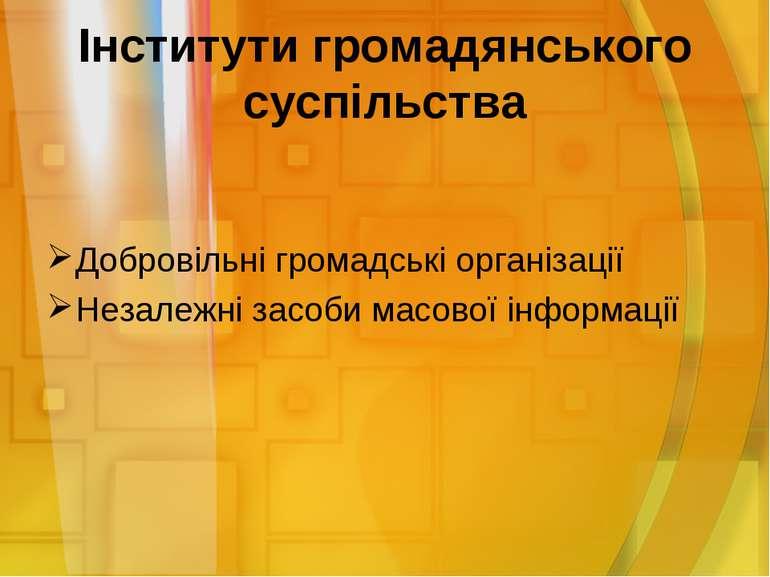 Інститути громадянського суспільства Добровільні громадські організації Незал...