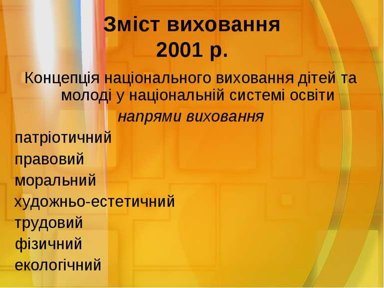 Зміст виховання 2001 р. Концепція національного виховання дітей та молоді у н...