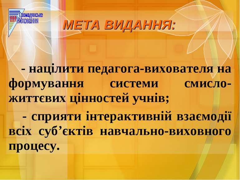 - націлити педагога-вихователя на формування системи смисло-життєвих цінносте...