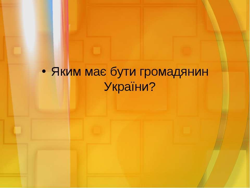 Яким має бути громадянин України?
