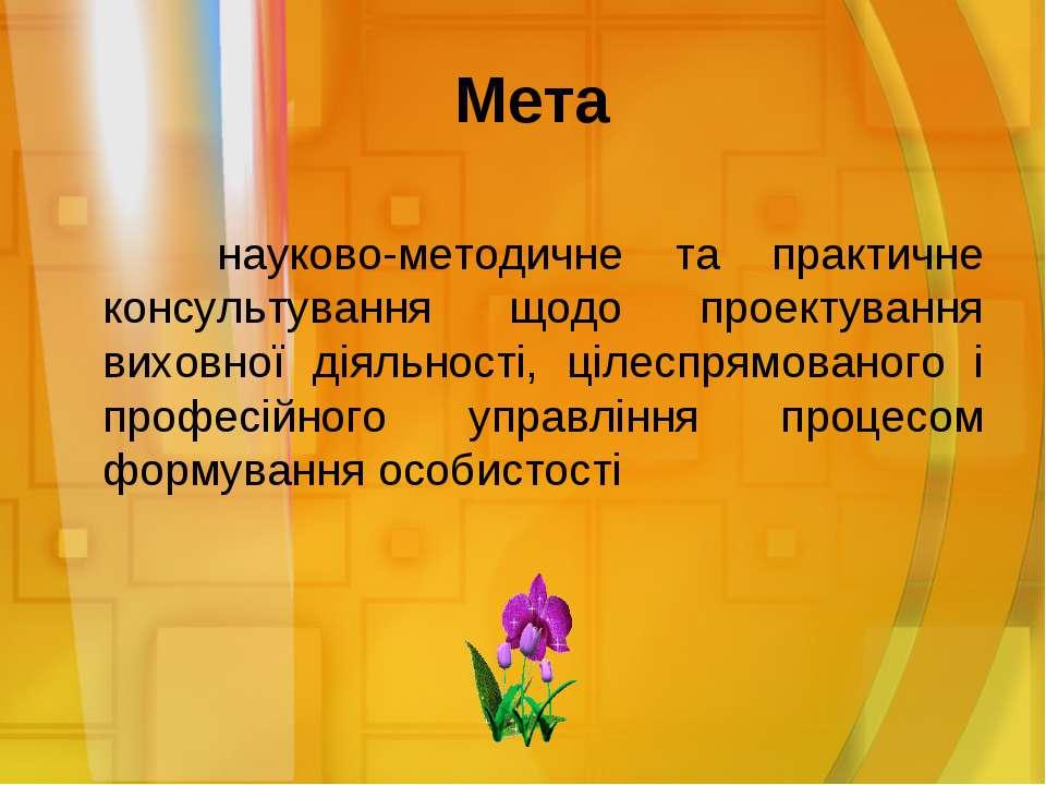Мета науково-методичне та практичне консультування щодо проектування виховної...
