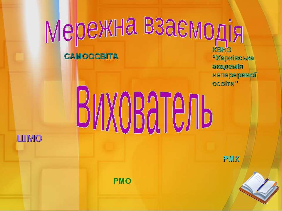 """САМООСВІТА КВНЗ """"Харківська академія неперервної освіти"""" РМК РМО ШМО"""