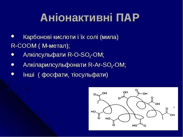 Аніонактивні ПАР Карбонові кислоти і їх солі (мила) R-COOM ( M-метал); Алкілс...