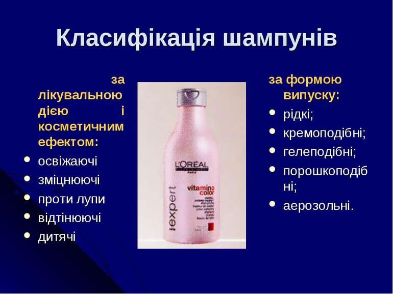Класифікація шампунів за лікувальною дією і косметичним ефектом: освіжаючі зм...