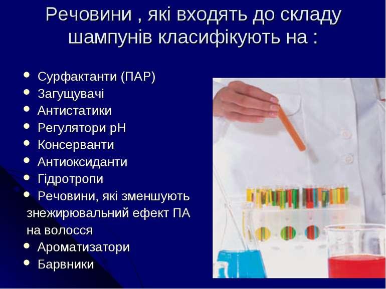Речовини , які входять до складу шампунів класифікують на : Сурфактанти (ПАР)...