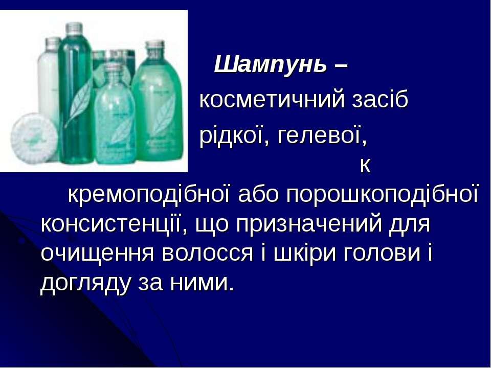 Шампунь – косметичний засіб рідкої, гелевої, к кремоподібної або порошкоподіб...