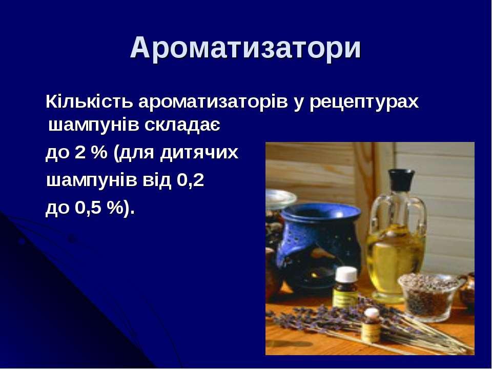 Ароматизатори Кількість ароматизаторів у рецептурах шампунів складає до 2 % (...