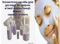 Косметичні засоби для догляду за шкірою м'якої консистенції. Маски, скраби, п...