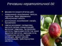 Речовини кератолітичної дії: ферменти (кератолітична дія): тваринного походже...
