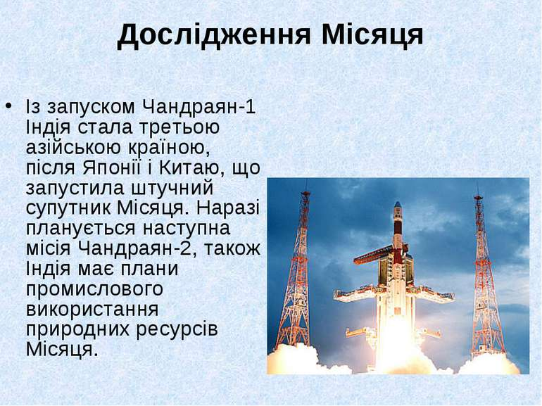 Дослідження Місяця Із запуском Чандраян-1 Індія стала третьою азійською країн...