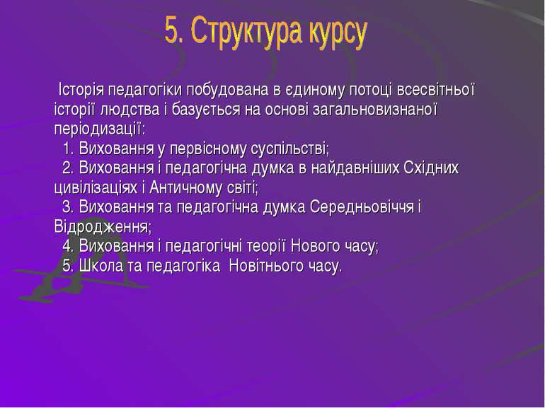 Історія педагогіки побудована в єдиному потоці всесвітньої історії людства і ...