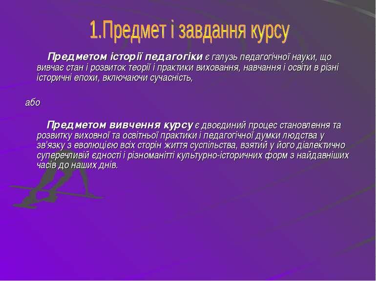 Предметом історії педагогіки є галузь педагогічної науки, що вивчає стан і ро...