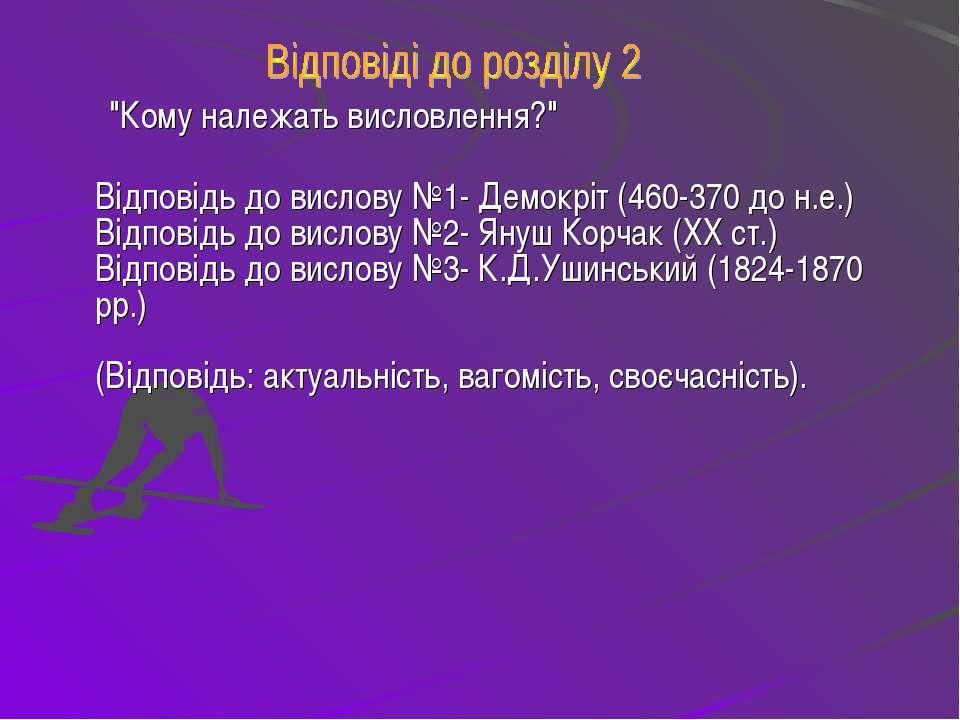 """""""Кому належать висловлення?"""" Відповідь до вислову №1- Демокріт (460-370 до н...."""
