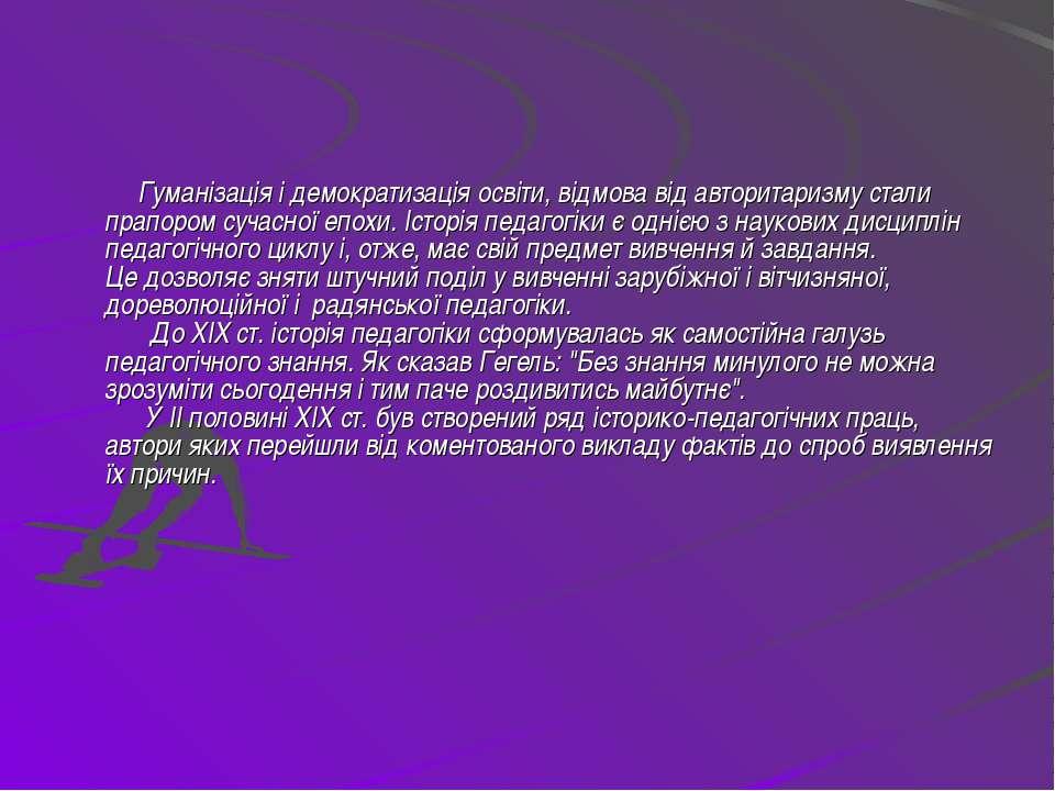 Гуманізація і демократизація освіти, відмова від авторитаризму стали прапором...