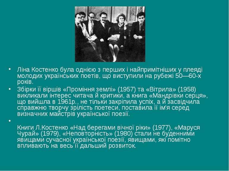 Ліна Костенко була однією з перших і найпримітніших у плеяді молодих українсь...