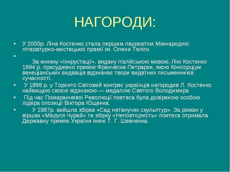 НАГОРОДИ: У 2000р. Ліна Костенко стала першим лауреатом Міжнародної літератур...