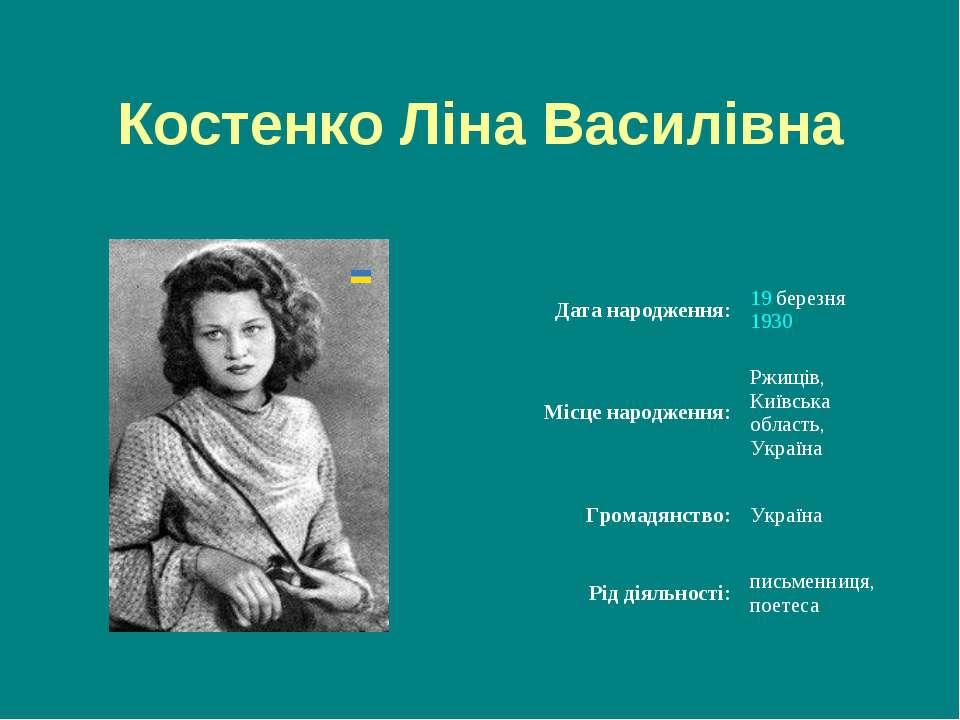 Костенко Ліна Василівна Датанародження: 19 березня 1930 Місценародження: Рж...