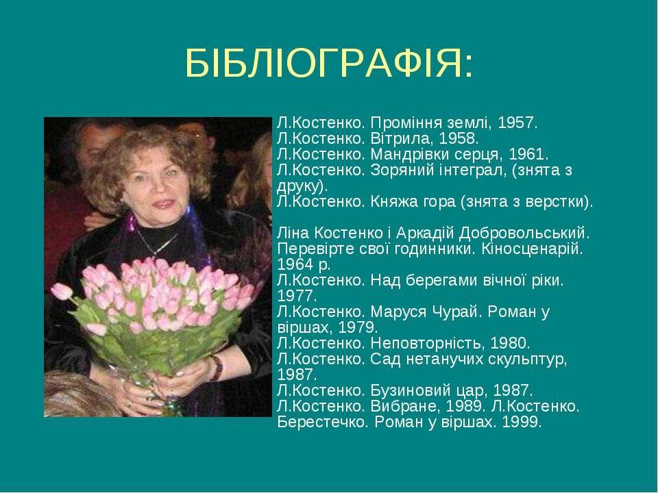 БІБЛІОГРАФІЯ: Л.Костенко. Проміння землі, 1957. Л.Костенко. Вітрила, 1958. Л....