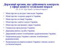 Державні органи, що здійснюють контроль у сфері захисту суспільної моралі (ст...