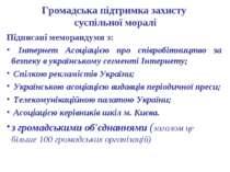 Громадська підтримка захисту суспільної моралі Підписані меморандуми з: Інтер...