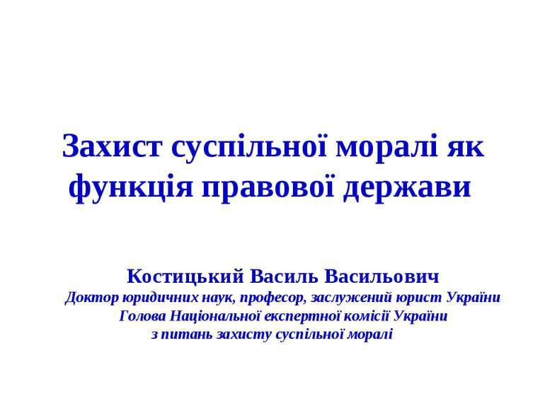 Костицький Василь Васильович Доктор юридичних наук, професор, заслужений юрис...