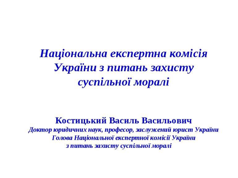 Національна експертна комісія України з питань захисту суспільної моралі Кост...