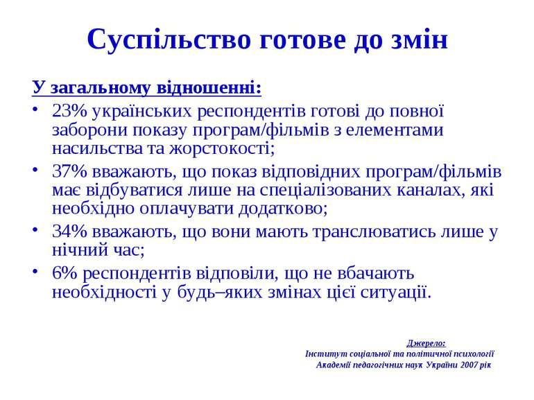Суспільство готове до змін У загальному відношенні: 23% українських респонден...