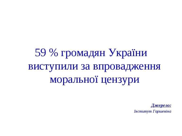 59 % громадян України виступили за впровадження моральної цензури Джерело: Ін...