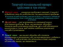 Перший етап - створення проблемної ситуації, її аналіз і підведення учнів до ...