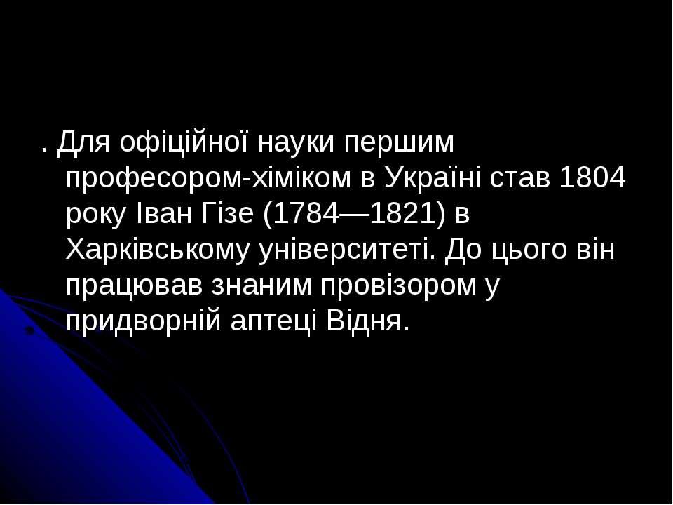 . Для офіційної науки першим професором-хіміком в Україні став 1804 року Іван...