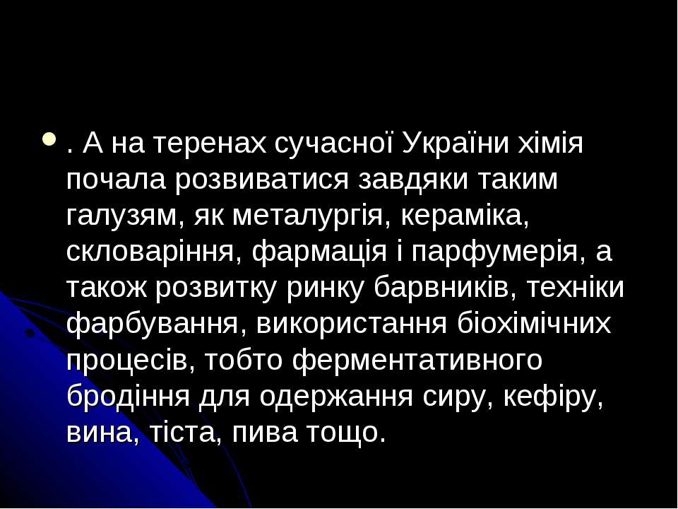 . А на теренах сучасної України хімія почала розвиватися завдяки таким галузя...