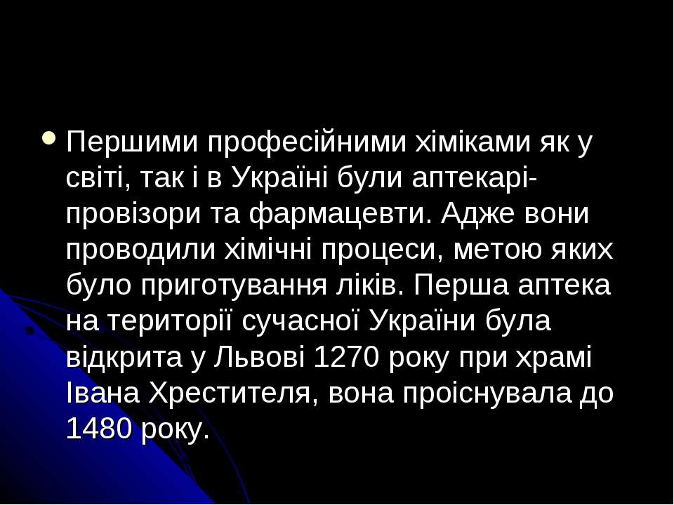 Першими професійними хіміками як у світі, так і в Україні були аптекарі-прові...