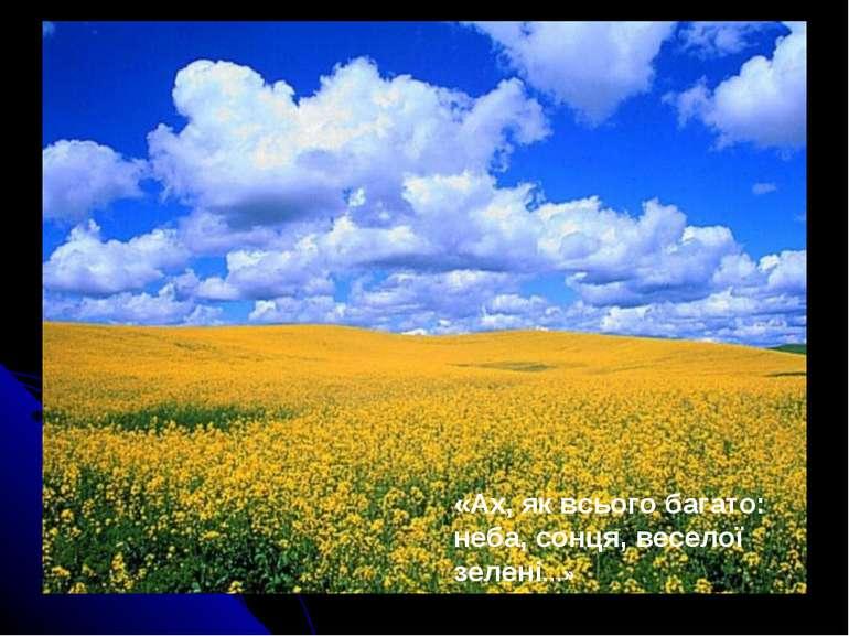 «Ах, як всього багато: неба, сонця, веселої зелені…»